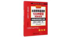 【系统集成】出现频率最高的100种题型精解精练