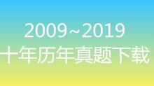 【系统集成】 2009年~2019年历年真题下载