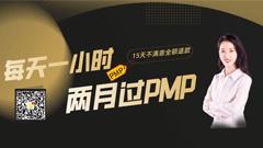 2020年12月PMP培训
