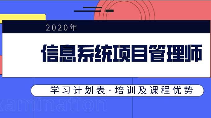2020年(下)信息系统项目管理师备考计划表