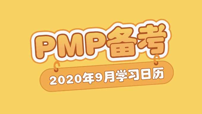 2020年12月PMP备考计划表