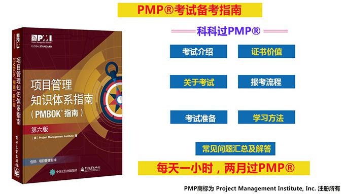 2021年3月PM®P备考计划表